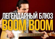 Разбор легендарного блюза Джона Ли Хукера Boom Boom — Уроки игры на гитаре Первый Лад