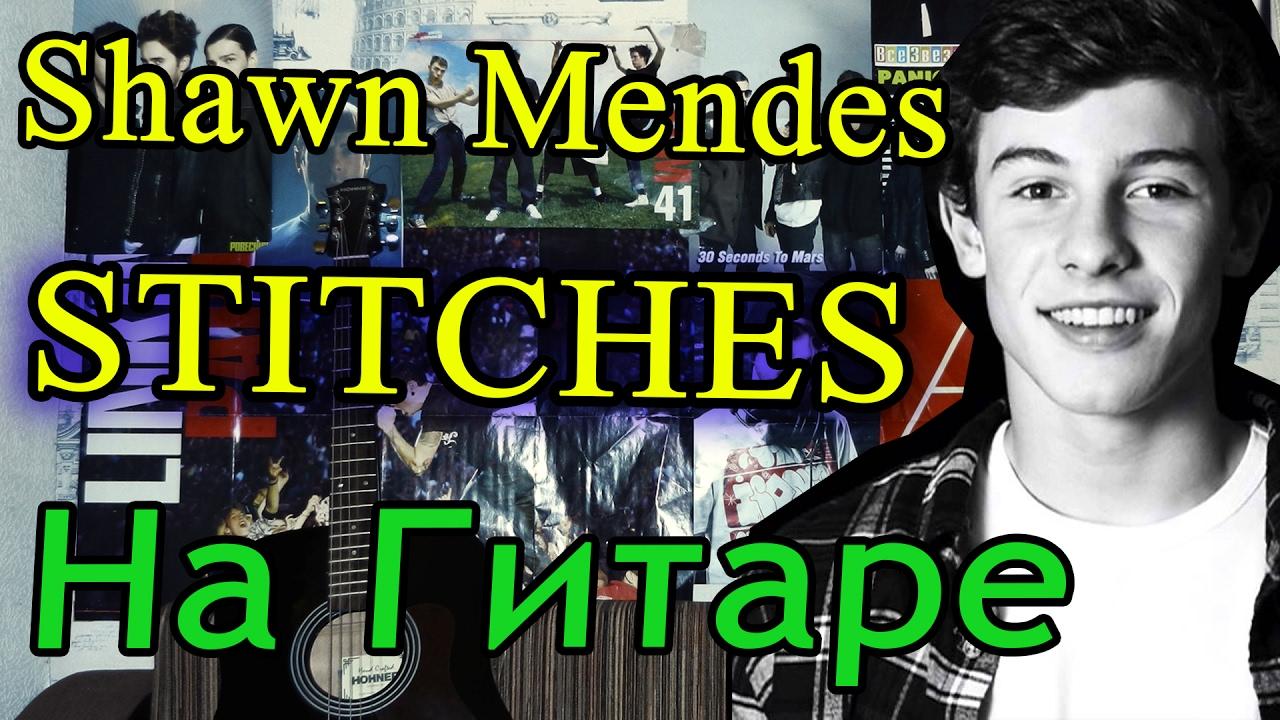 Разбор Песни 'Shawn Mendes - STITCHES' На Гитаре (Видеоурок и Аккорды)
