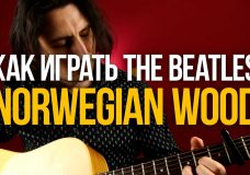 Разбор песни The Beatles Norwegian Wood на акустике — Уроки игры на гитаре Первый Лад