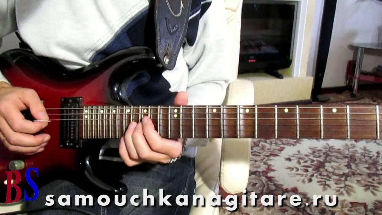 РАЗБОР СОЛО - Владимир Кузьмин - Сибирские морозы - Тональность ( Еm ) Как играть на гитаре песню