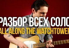 Разбор всех соло из All Along the Watchtower Jimi Hendrix — Уроки игры на гитаре Первый Лад