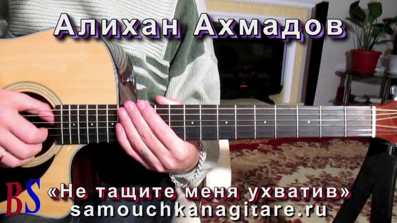 Разбор вступления - Алихан Амхадов Не тащите меня ухватив