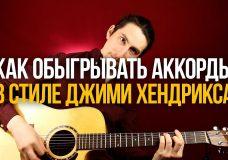 Ритм на акустической гитаре. Как бы это сыграл Джими Хендрикс — Бесплатный урок из нового курса