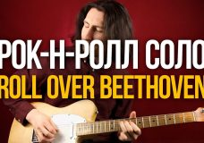 Рок-н-Ролльное соло на гитаре Roll Over Beethoven — Chuck Berry