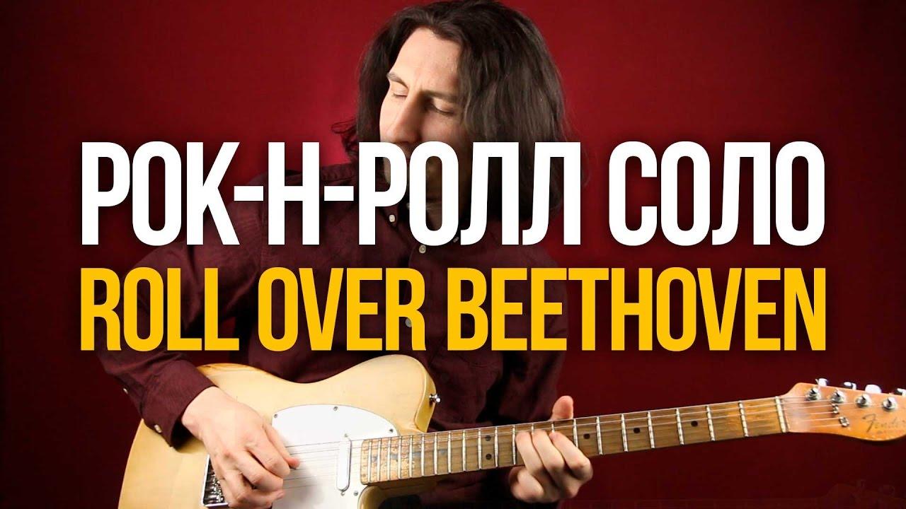 Рок-н-Ролльное соло на гитаре Roll Over Beethoven - Chuck Berry