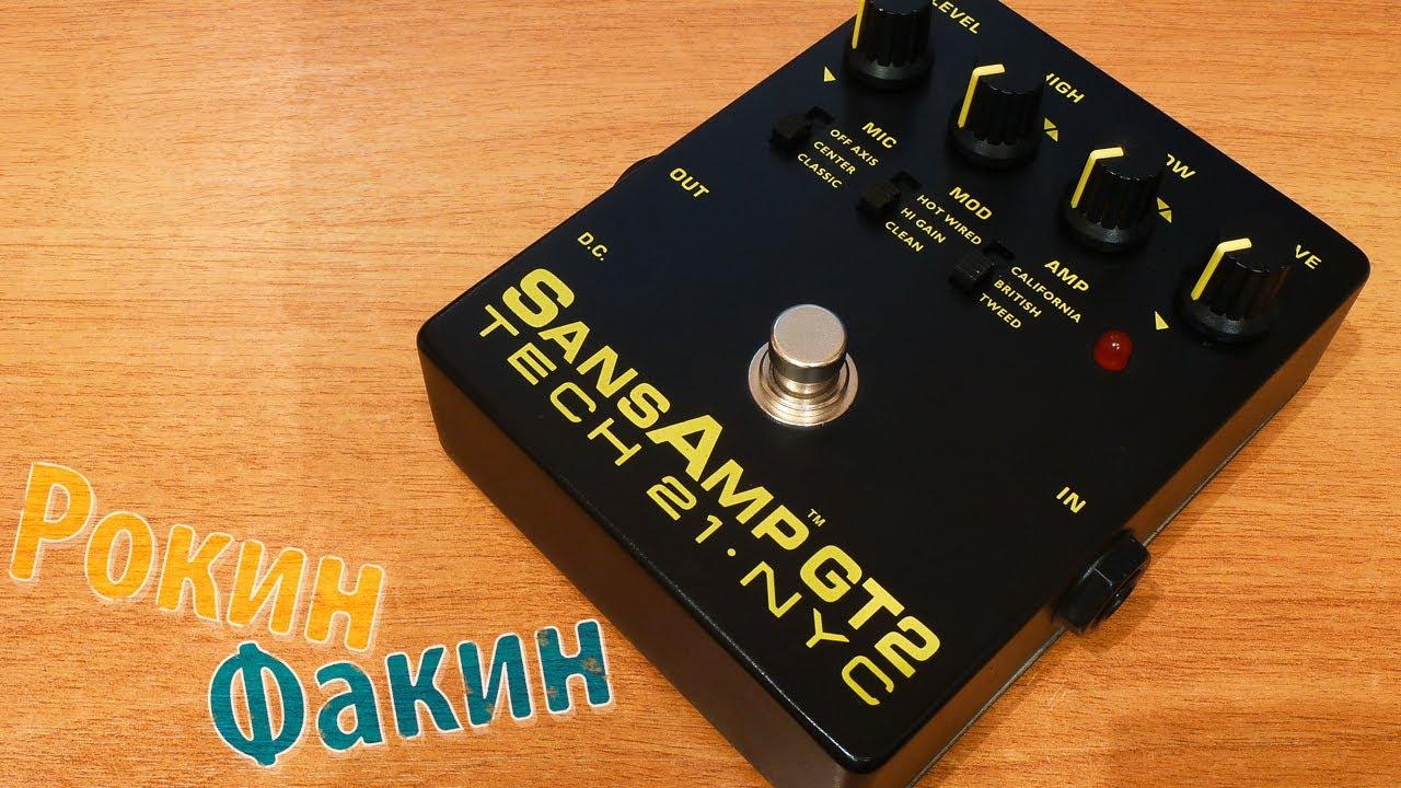 Рокин Факин 25 - Tech 21 SansAmp GT-2 (США)