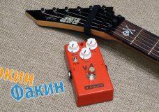 Рокин Факин 46 — D-Sound V.4 (Россия)