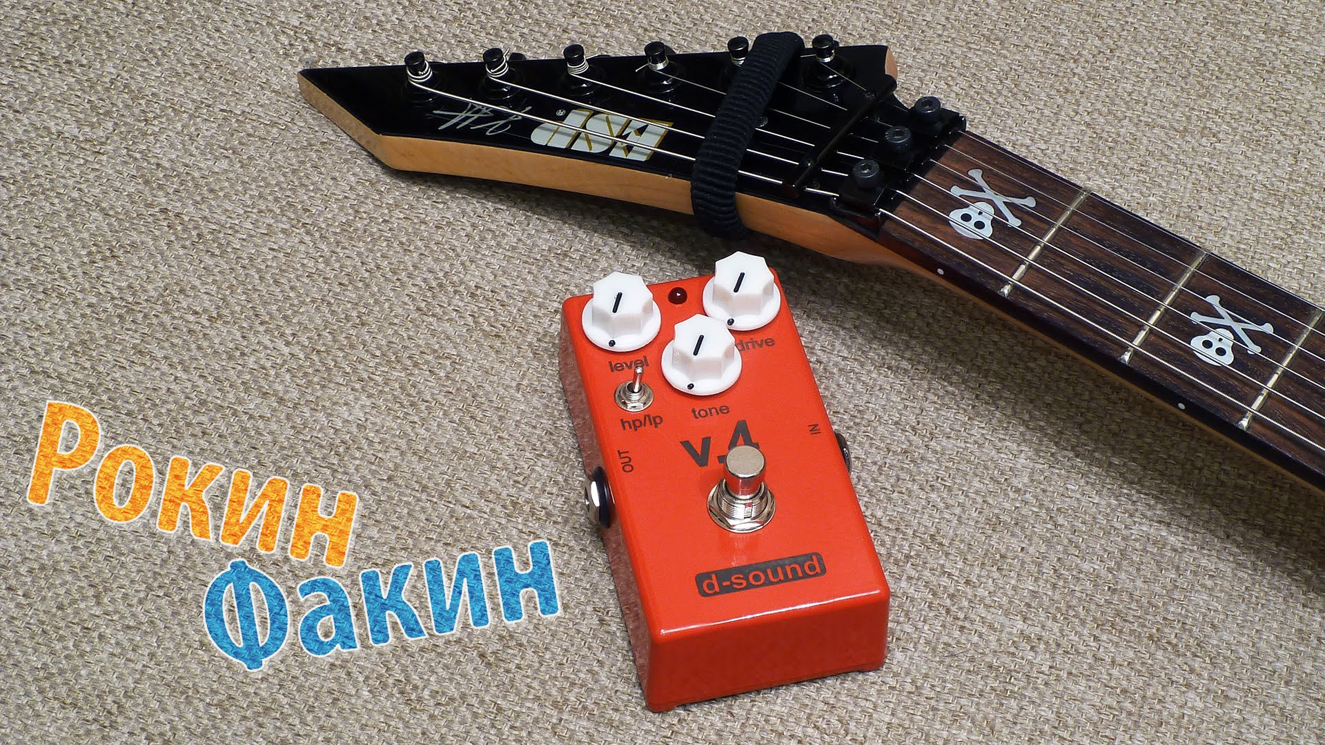 Рокин Факин 46 - D-Sound V.4 (Россия)