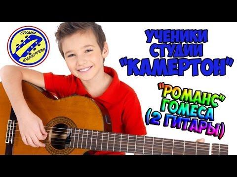 Романс Гомеса. 1 часть. На 2 гитары.