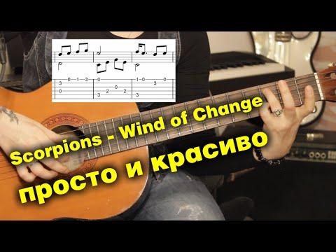 Scorpions - Wind of Change для одной гитары урок fingerstyle