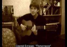 Сергей Елгазин 'Полустанок' (архив)