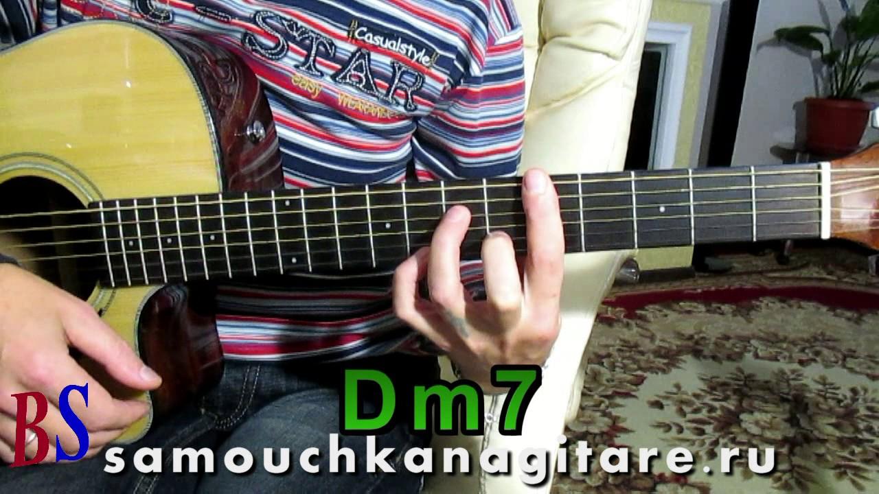 Сергей Коржуков - Чужая Жена - Тональность ( Dm ) Как играть на гитаре песню