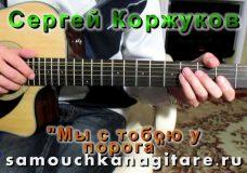 Сергей Коржуков - Мы с тобою у порога - (кавер) Как играть на гитаре песню-Тональность ( Fm )