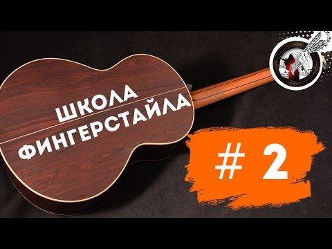 Школа фингерстайла - Урок 2 When the saints go marching in