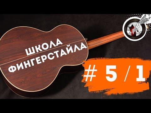 Школа фингерстайла. Урок 5 (часть 1) - создание независимых мелодических линий