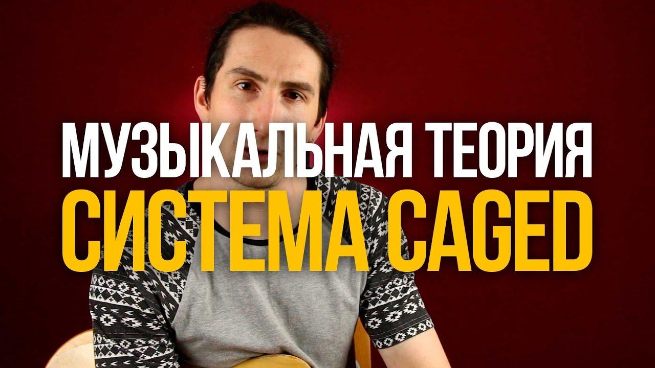 Система CAGED - Как найти любой аккорд на грифе - Уроки игры на гитаре Первый Лад