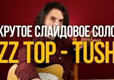 Слайдовое блюз-рок соло Zz Top Tush — Уроки игры на гитаре Первый Лад