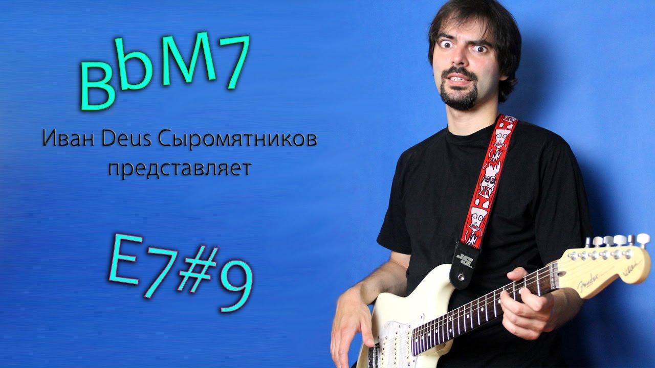 Сложные Аккорды на Гитаре