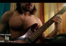Sobin Michael in the periscope (live guitar chillout). Михаил Собин в перископе.