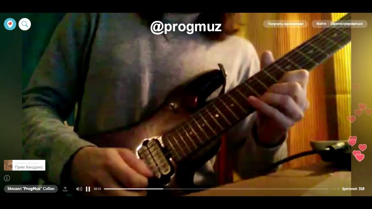 Собин Михаил в перископе (live). Импровизации на разные музыкальные темы.