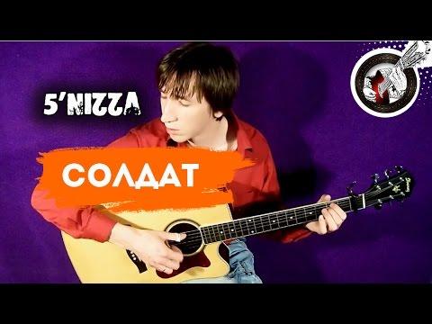 Солдат на гитаре (5'nizza) Фингерстайл. Урок табы