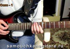 Соло для двух гитар (Видео Разбор) — (Кавер)