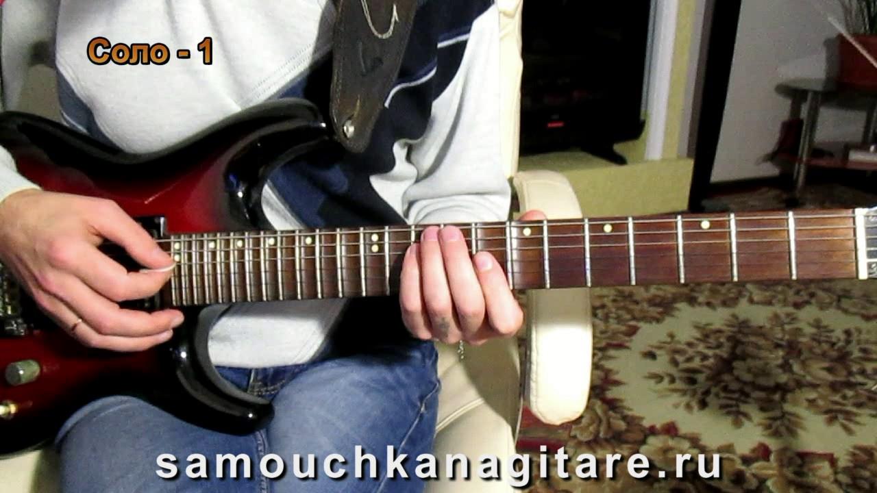 Соло для двух гитар (Видео Разбор) - (Кавер)