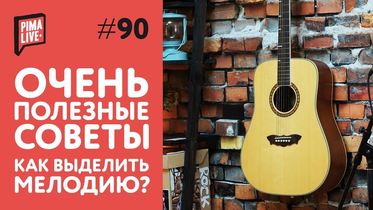 СОВЕТЫ как выделить мелодию Уроки гитары