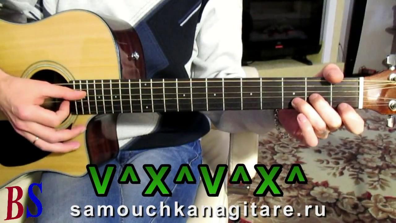 Среди холодных стен - Как играть на гитаре песню - Тональность ( Аm )