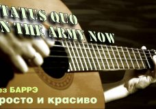 Status Quo — In The Army Now На гитаре урок fingerstyle