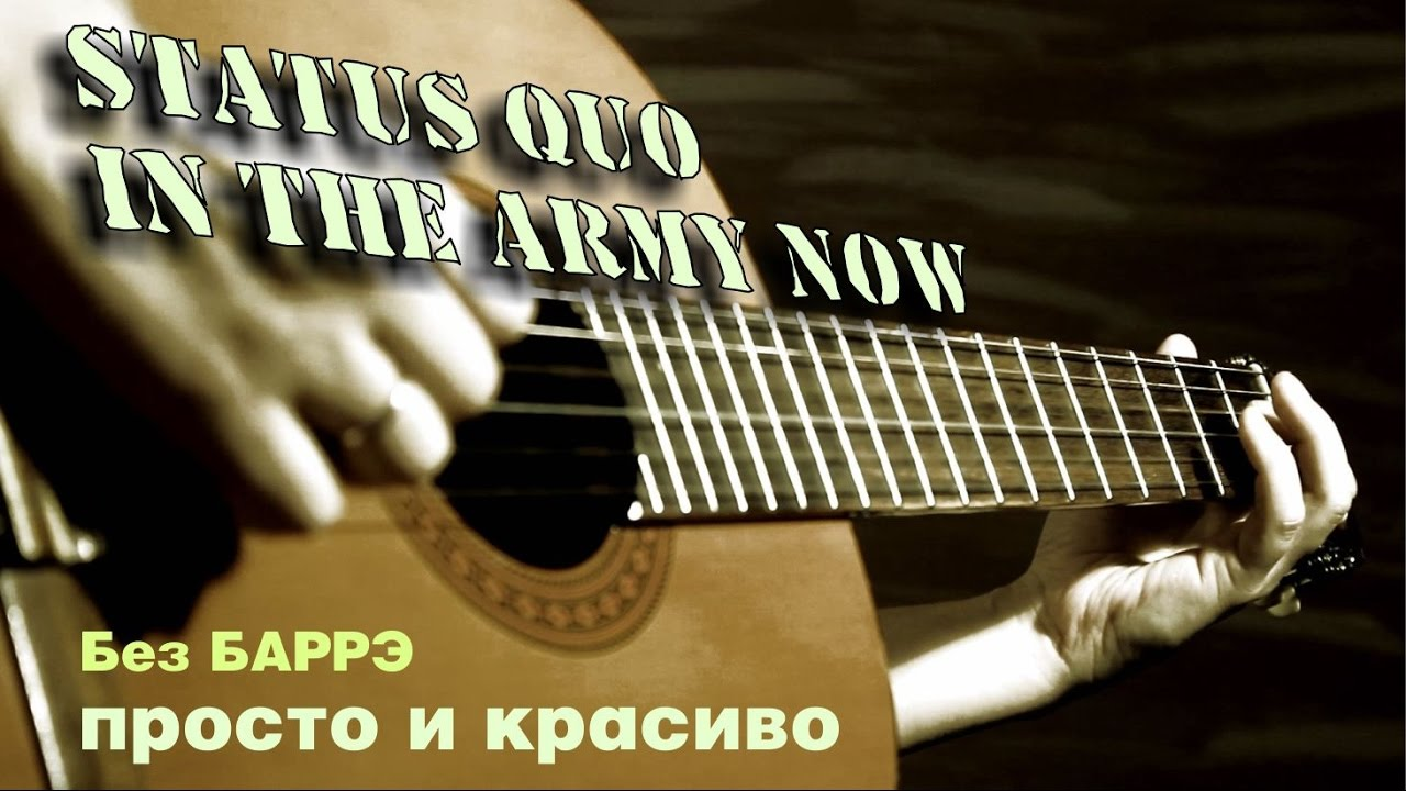 Status Quo - In The Army Now На гитаре урок fingerstyle