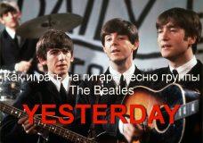 The Beatles — Yesterday (Видео урок как играть на гитаре)