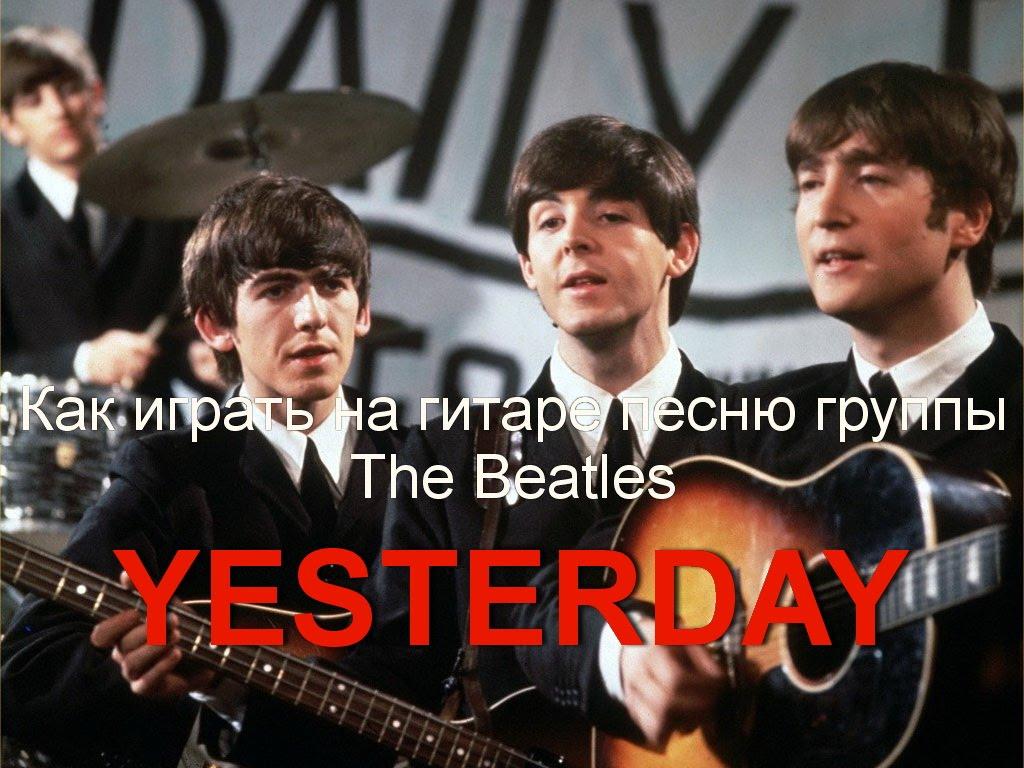 The Beatles - Yesterday (Видео урок как играть на гитаре)