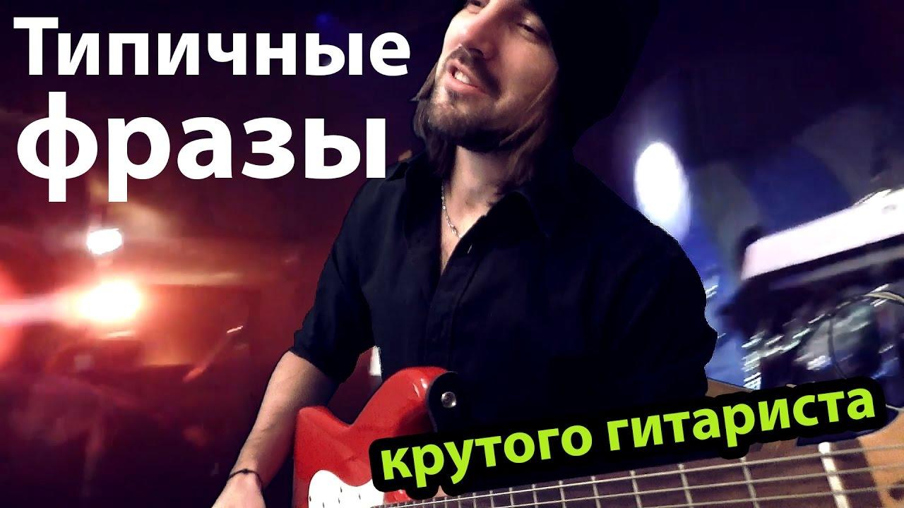 Типичные фразы 'крутых' гитаристов