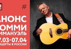 Tommy Emmanuel в России Розыгрыш билетов