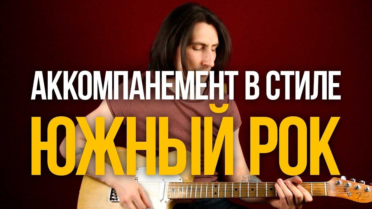 Убойный аккомпанемент в стиле Южный Рок - Уроки игры на гитаре Первый Лад
