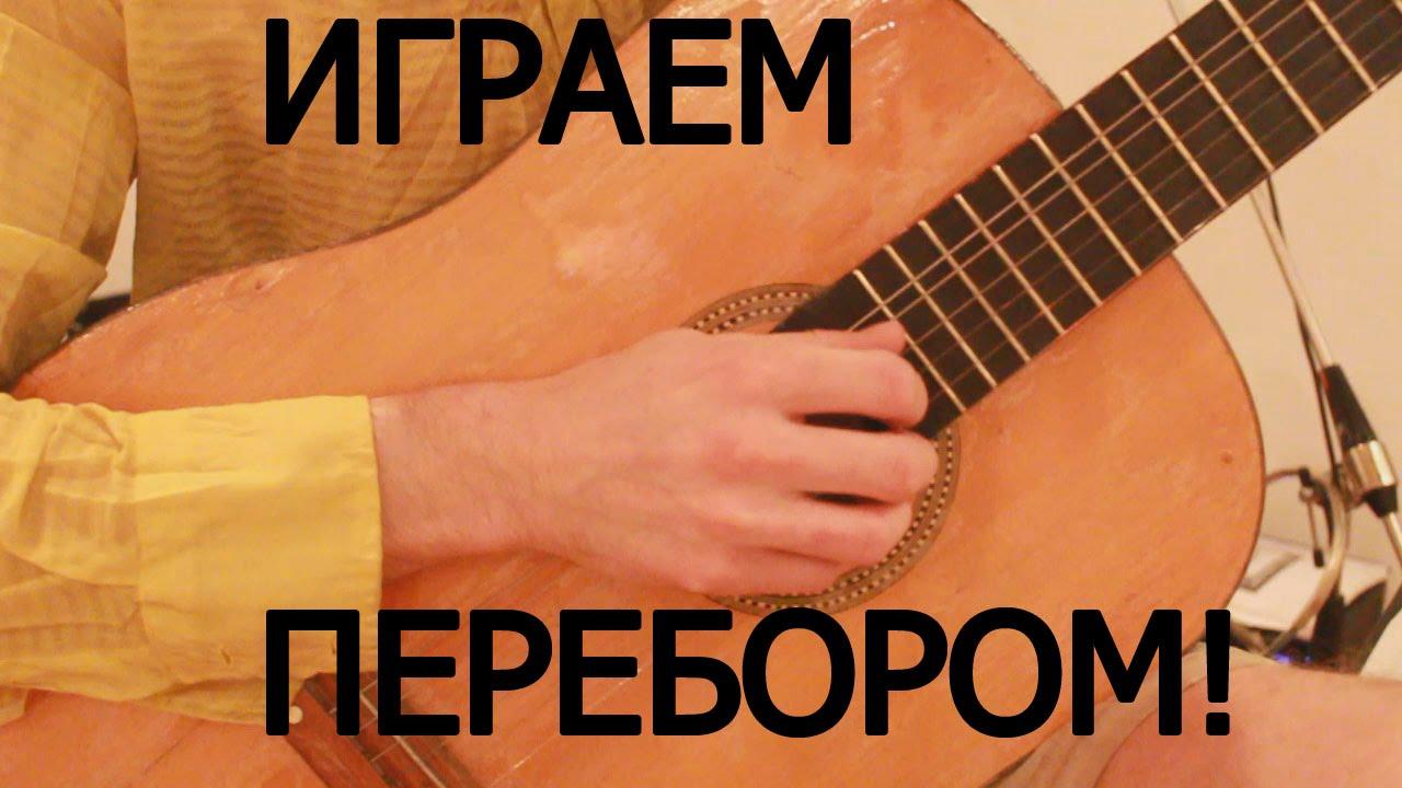 Урок гитары ElJazzy - Играем перебором