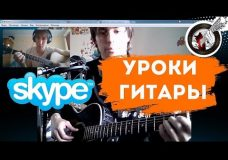 Уроки гитары по скайпу - зачем, как, для кого
