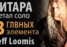 Уроки гитары Рок музыка. Скорость. Мелодия. Агрессия Jeff Loomis (русский перевод) Metal