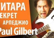 Уроки гитары Уроки соло. Простой СЕКРЕТ скоростных соло из 5 нот Paul Gilbert Metal