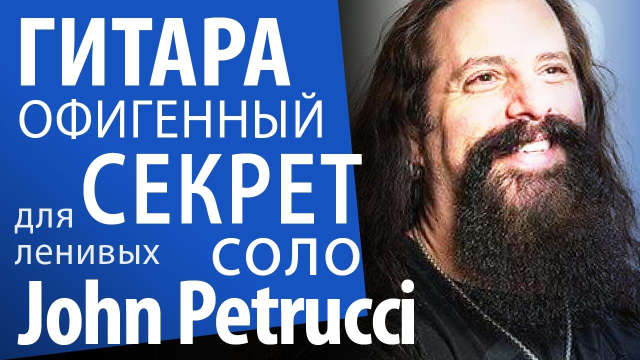 Уроки гитары Уроки соло. Простой секрет скоростных соло для ленивых John Petrucci Metal