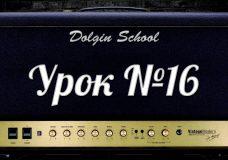 Уроки игры на электрогитаре 16 Dolgin School