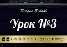 Уроки игры на электрогитаре 3 Dolgin School