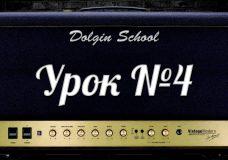 Уроки игры на электрогитаре 4 Dolgin School