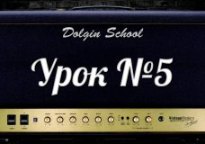Уроки игры на электрогитаре 5 Dolgin School