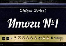 Уроки игры на электрогитаре Итоги 1 Dolgin School