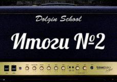 Уроки игры на электрогитаре. Итоги 2 Dolgin School