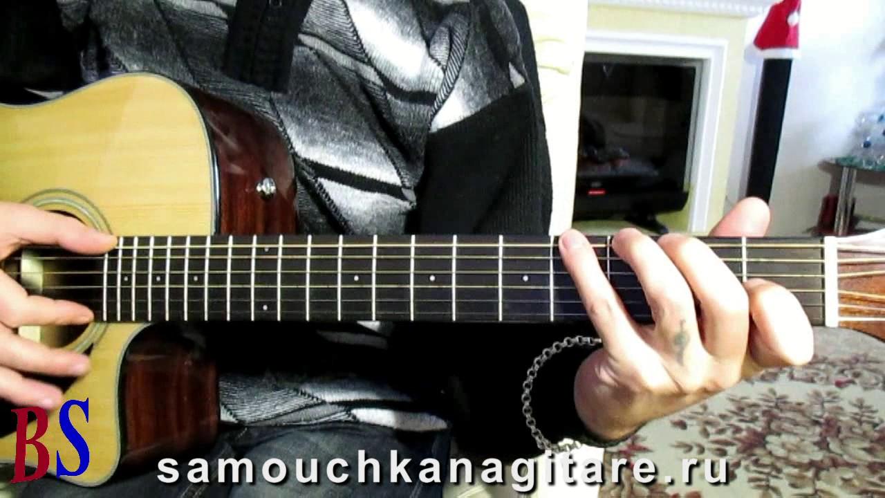 В Кейптаунском порту - Тональность ( Am ) Как играть на гитаре песню