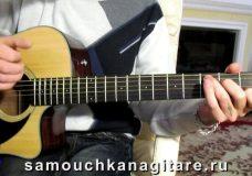 В лесу родилась ёлочка — Тональность ( С ) Как играть на гитаре песню