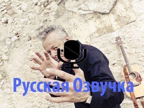 Великий Томми Эммануель (интервью, русская озвучка)
